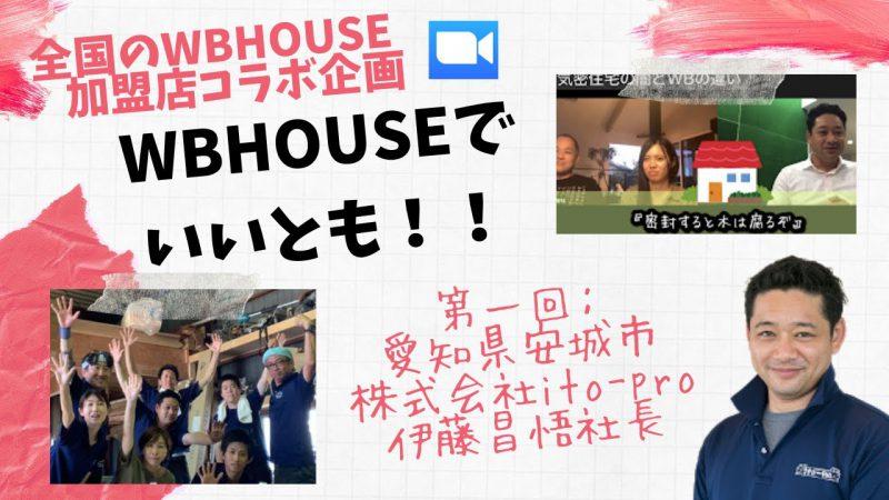 ■第1回 地域を超えるWB HOUSE の魅力発信!【 ito-pro伊藤社長】