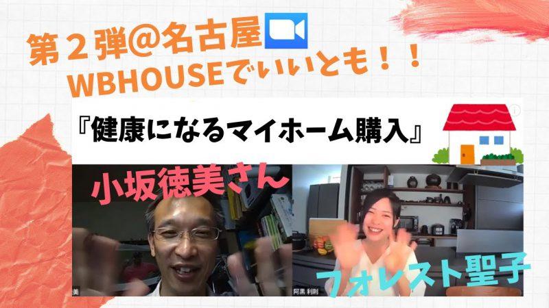 ■第2回 地域を超えるWB HOUSE の魅力発信!【丸山建設 営業 小坂徳美さん】