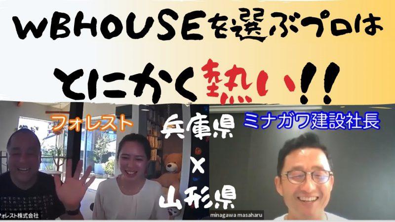 ■第5回 地域を超えるWB HOUSE の魅力発信!【ミナガワ建設 皆川正春社長】