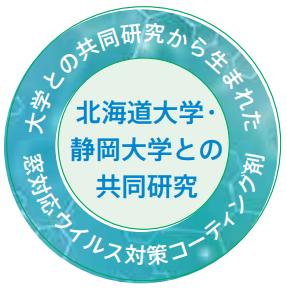 北海道大学・静岡大学との共同研究