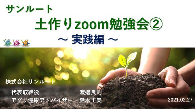 土づくり勉強会:第2回-命は土から授かる-