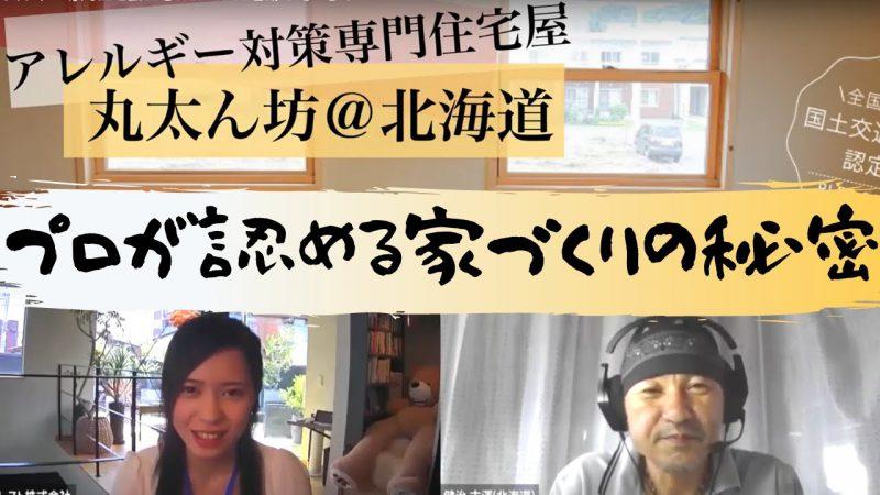 ■第4回 地域を超えるWB HOUSE の魅力発信!【丸太ん坊 古澤健治社長】